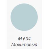 Мохитовый